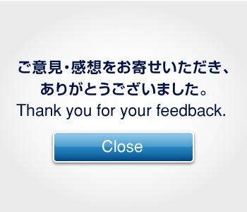 ご意見・ご感想をお寄せいただき、ありがとうございました。
